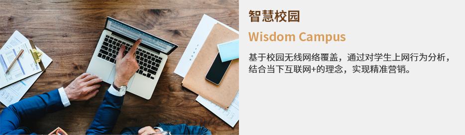 智慧教育-互联网类-产品中心